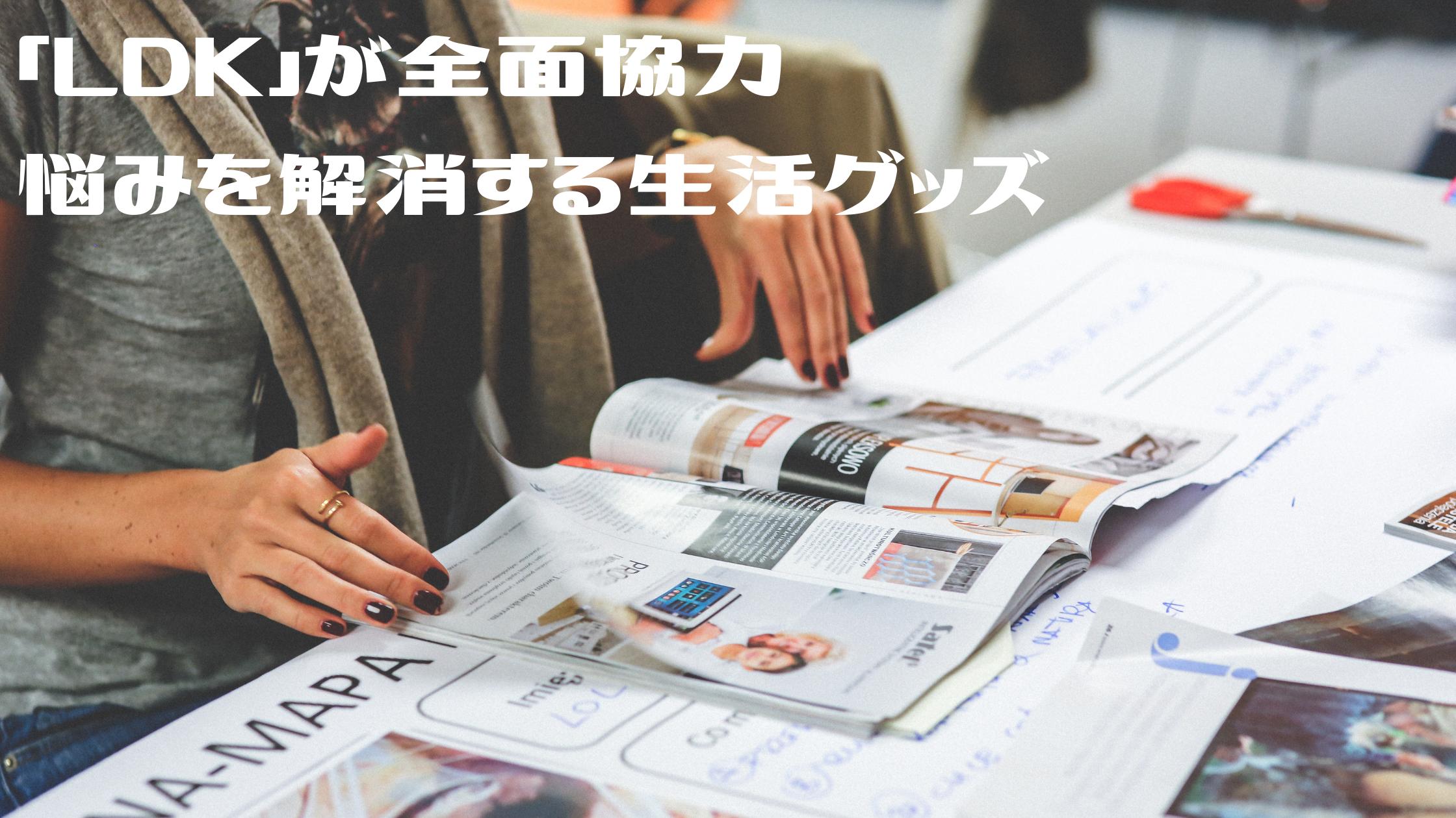 【人気雑誌LDK】『編集部が太鼓判』を押す芸能人のお悩み解消グッズ