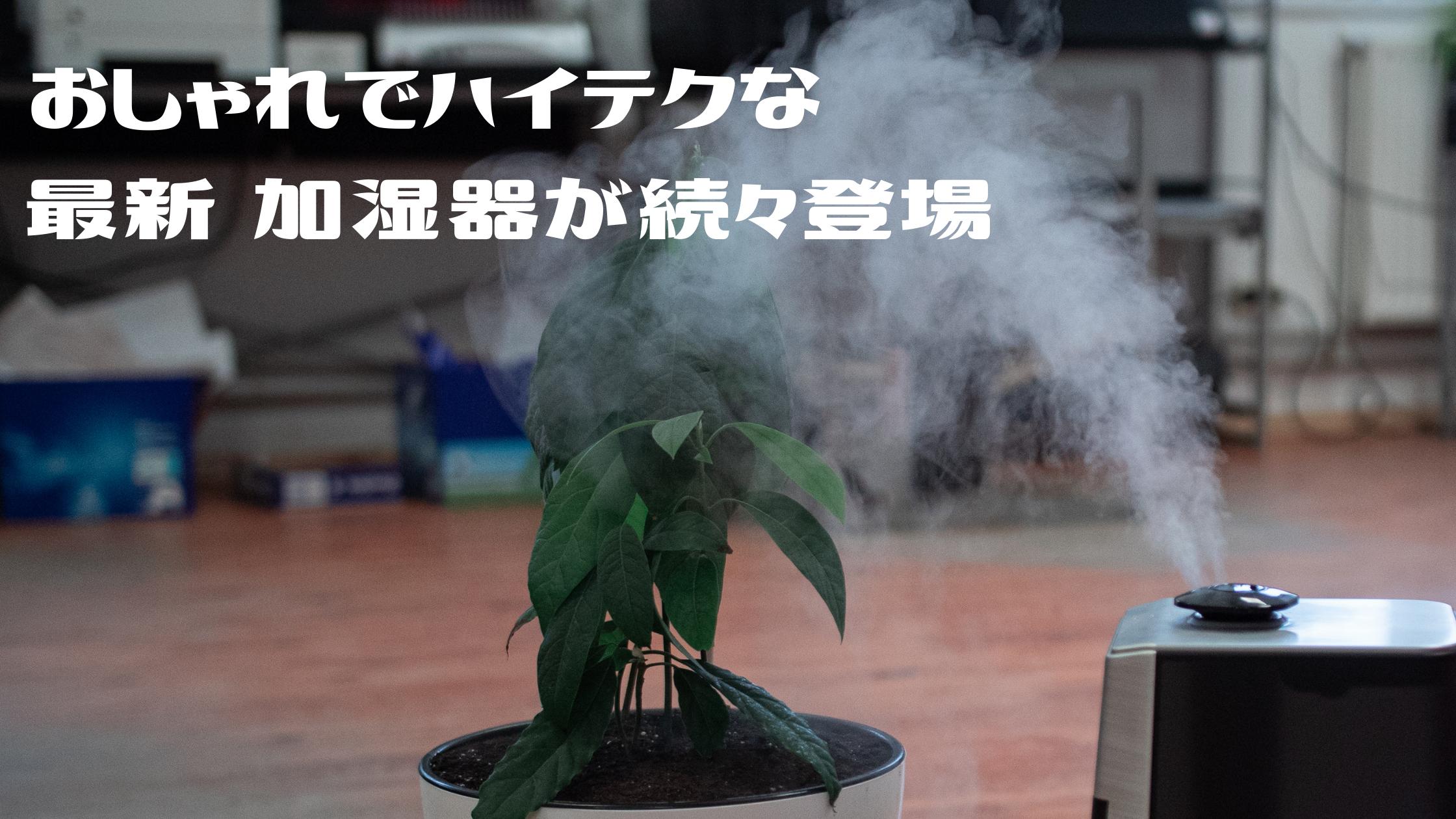 【ZIP】人気【最新 加湿器】『湿度で色が変化』『ハイテク加湿器』『おしゃれなデザイン』