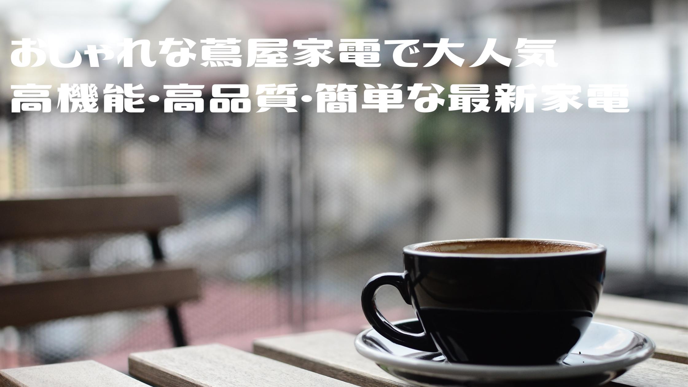 【蔦屋家電】でおしゃれで人気な『除菌マシン』『おウチでカフェ気分』『エンタメ家電』最新ステイホーム家電