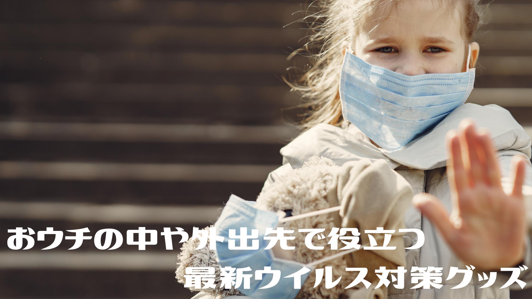 【王様のブランチ】おウチの中やちょっとした外出に役立つ『世界初の除菌スチーマー』『人間工学に基づいたマスク』最新ウイルス対策グッズ