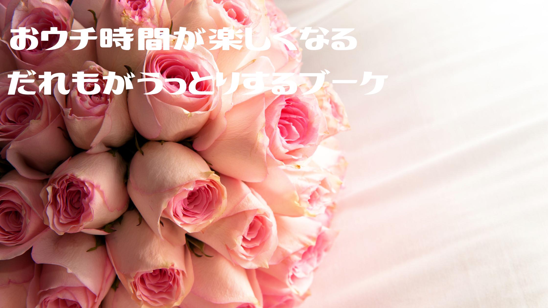 【王様のブランチ】韓国から初上陸ロマンティックすぎるブーケ【フラワーLEDブーケコレクション】
