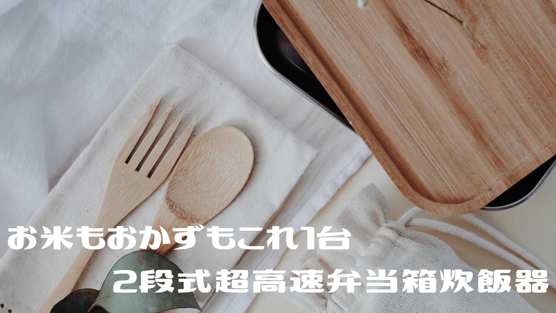 【王様のブランチ】『超高速弁当箱炊飯器』が進化して登場!2段式になっておかずも一緒に温められる