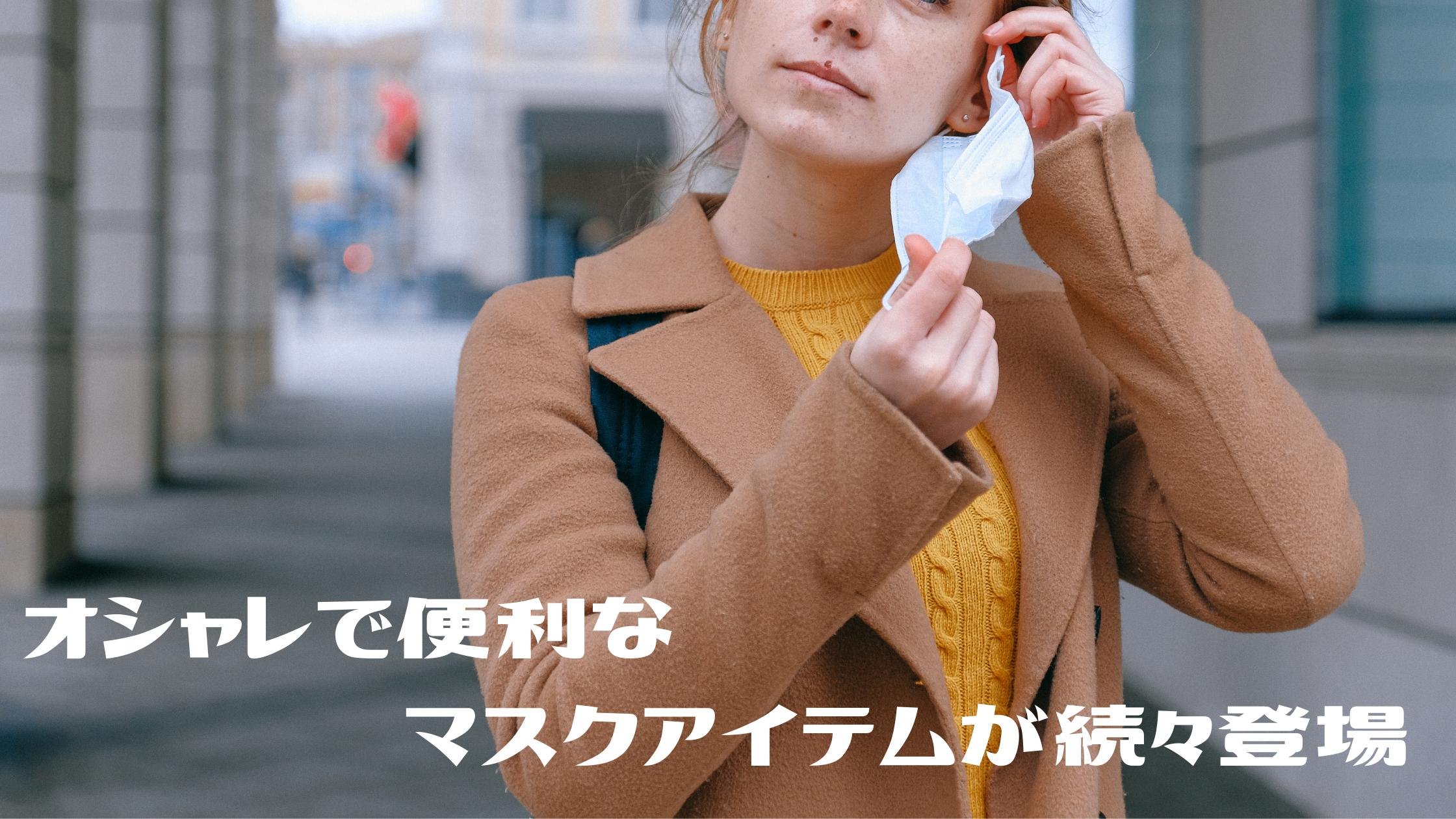 【ZIP】おしゃれで便利なマスクアイテム『レースマスクカバー』『マスクポーチ』『メガネが曇らない』