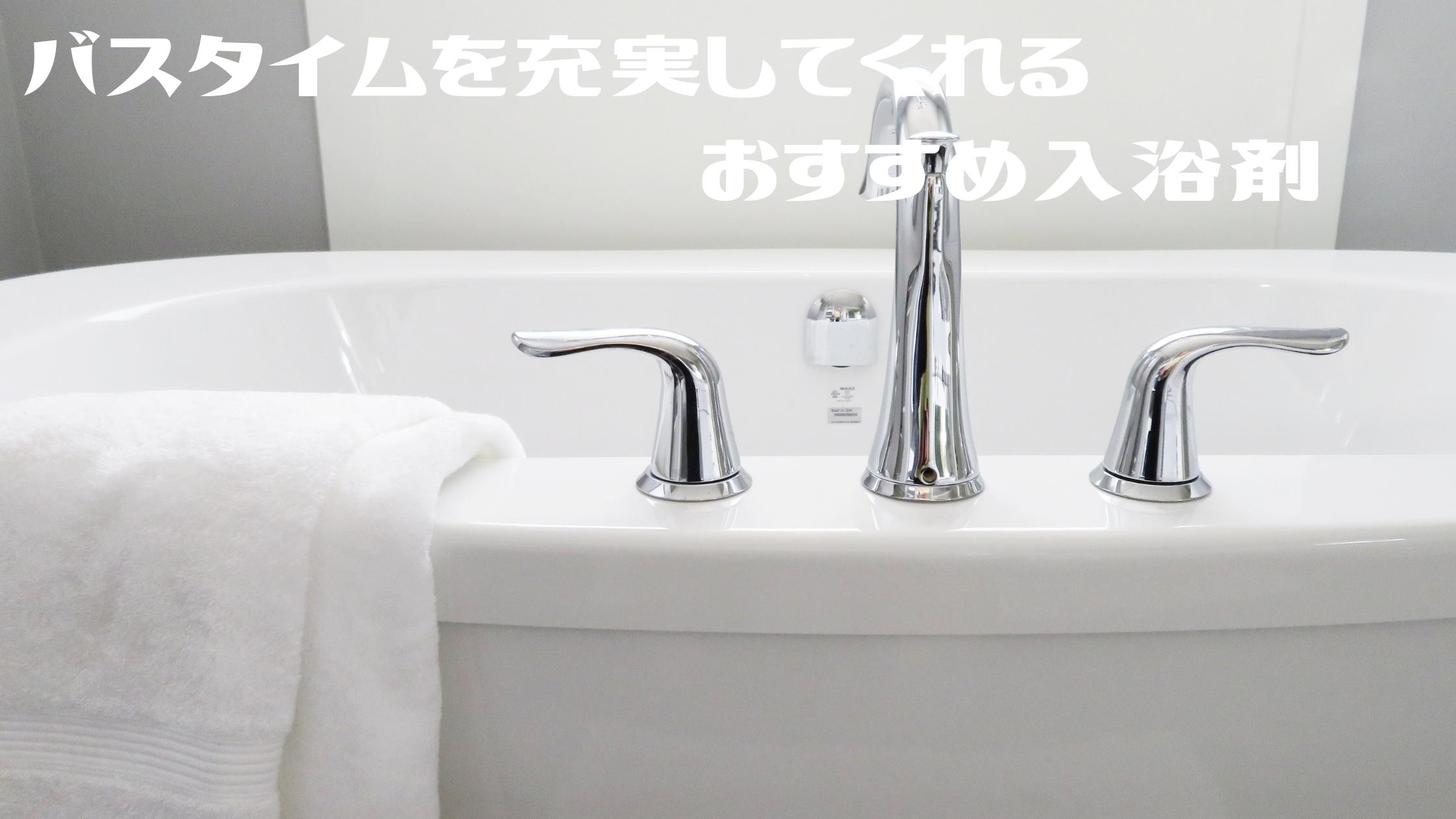 【王様のブランチ】お風呂のソムリエ厳選!からだもあたため美容効果もバッチリ【おすすめ入浴剤】