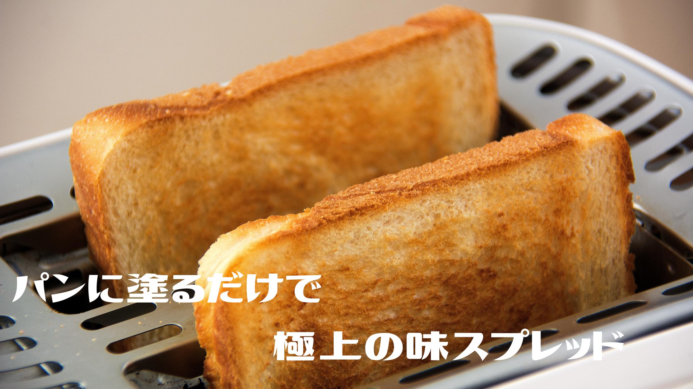 【めざましテレビ】パンのお供スプレッドで極上の味に変身『カレーパン』『ピスタチオスプレッド』『杏仁スプレッド』
