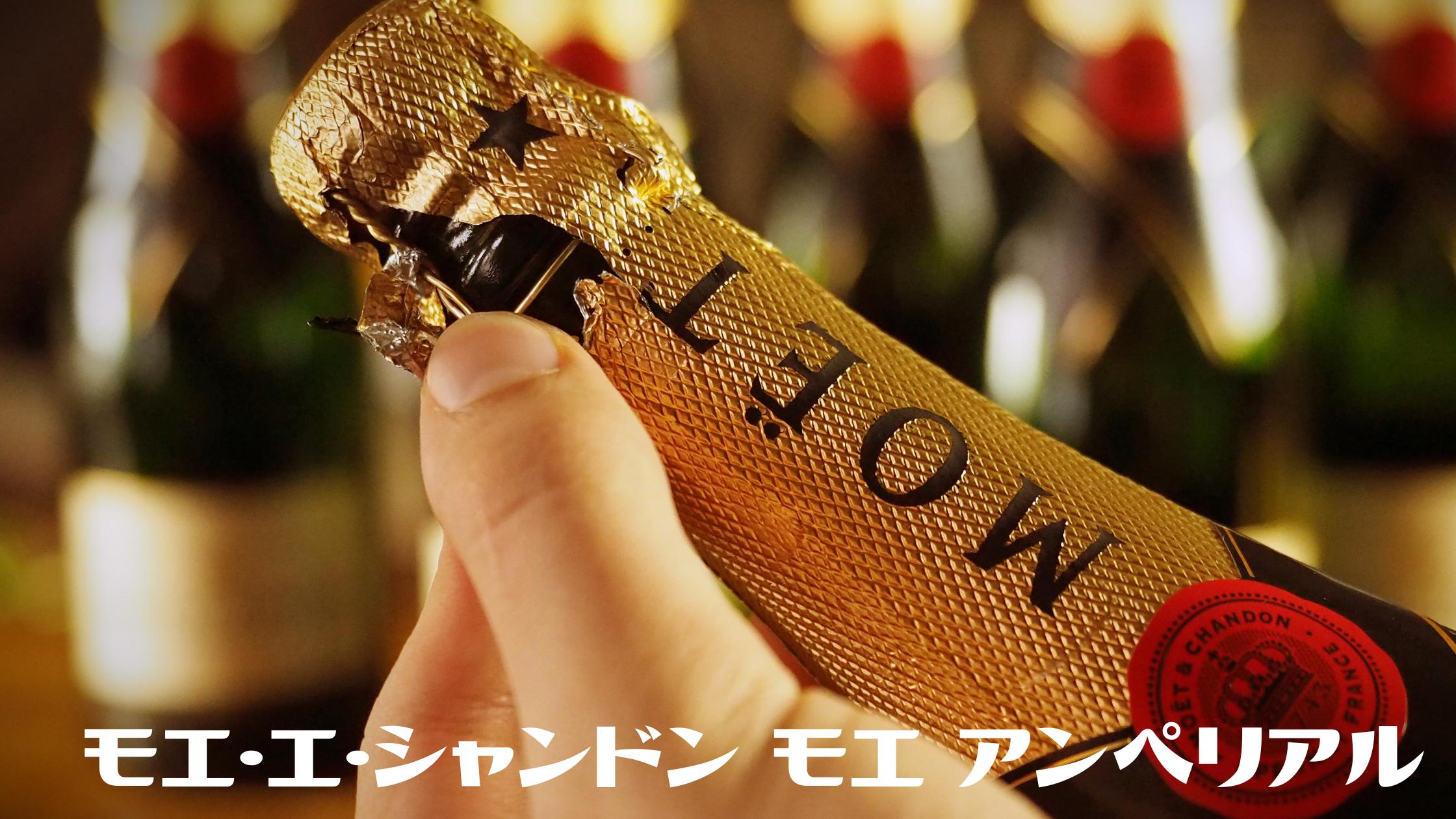 【ダウンタウンなう】東山紀之さんお気にいりのシャンパン