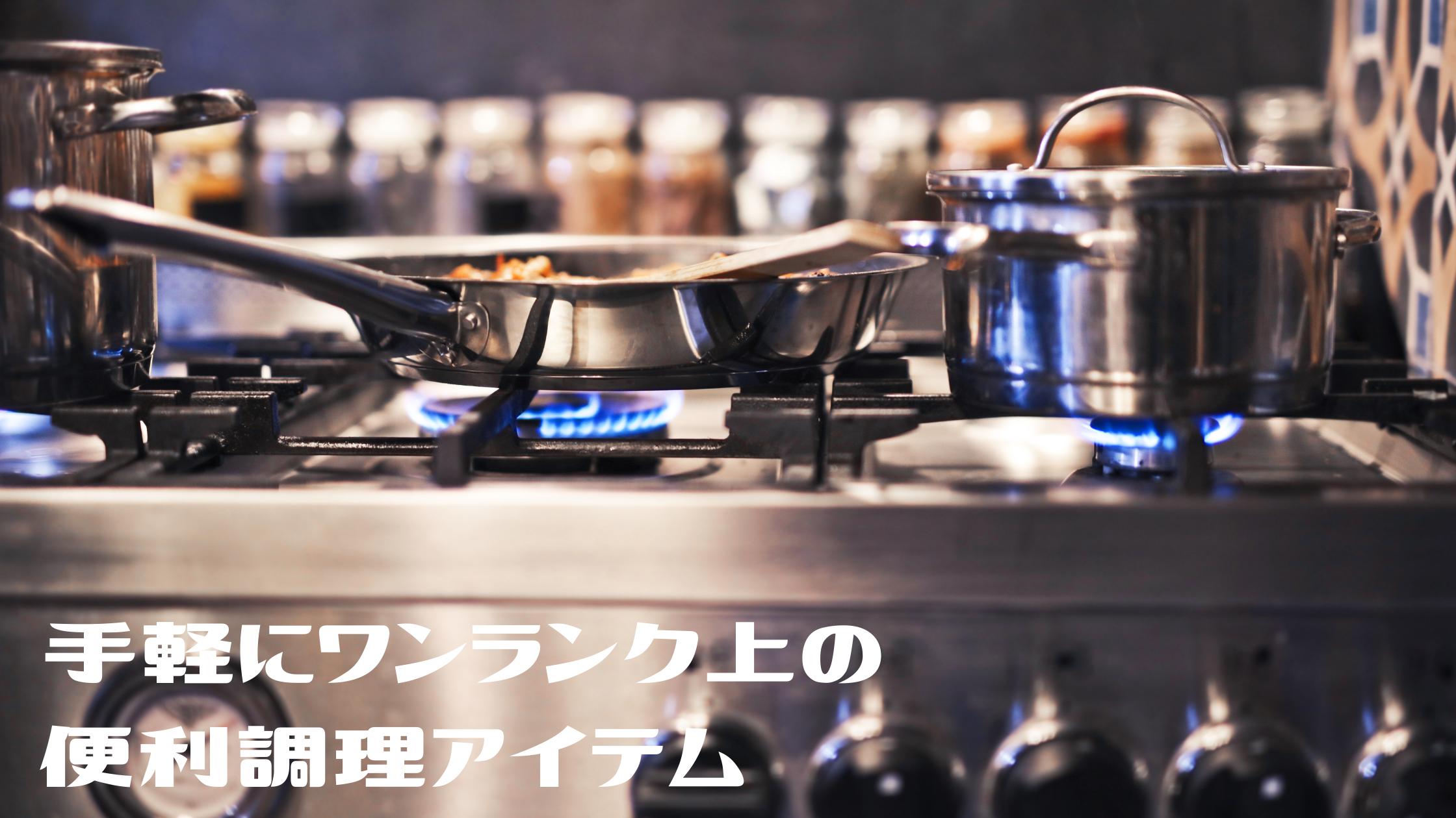 【めざましテレビ】おウチで楽しくワンランク上の便利調理グッズ!最新アイテムが続々登場