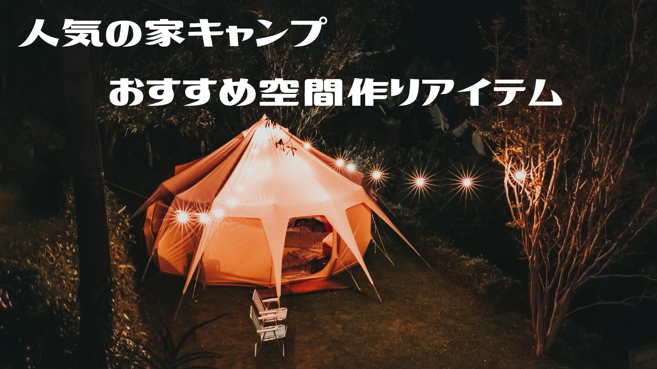 【ZIP】たけだバーベキューさんおすすめグッズ『自宅を極上のキャンプ空間』にするアイテム