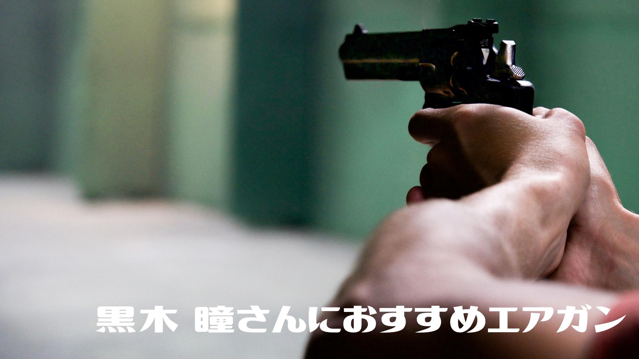 【浜田新春爆買いツアー!運が悪けりゃ自腹SP】おすすめエアガン