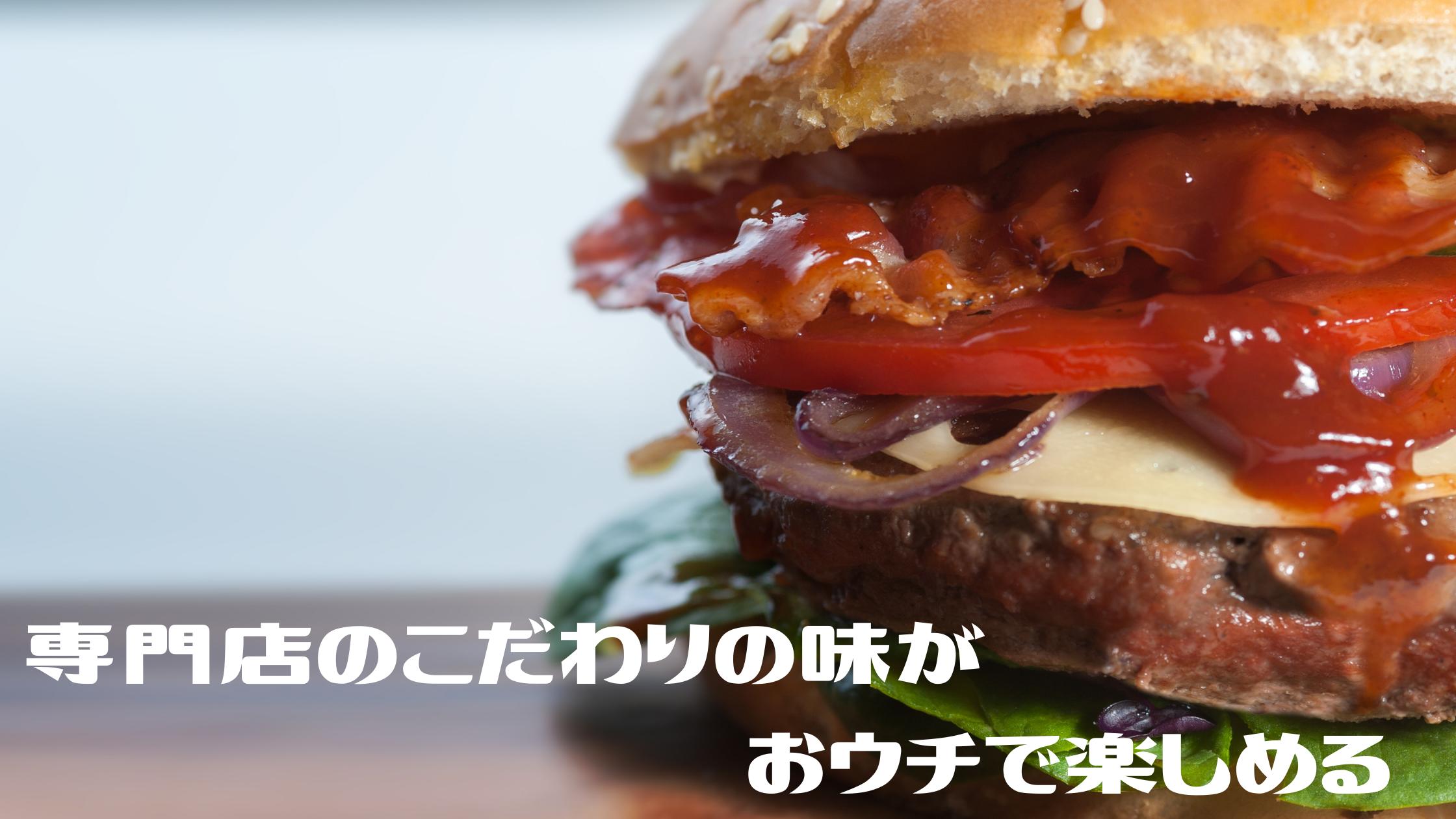 【every】おウチで専門店こだわりの味が楽しめる『鳥幸のこだわりの味』『ハワイのハンバーガー』『チョーヤの梅シロップ』