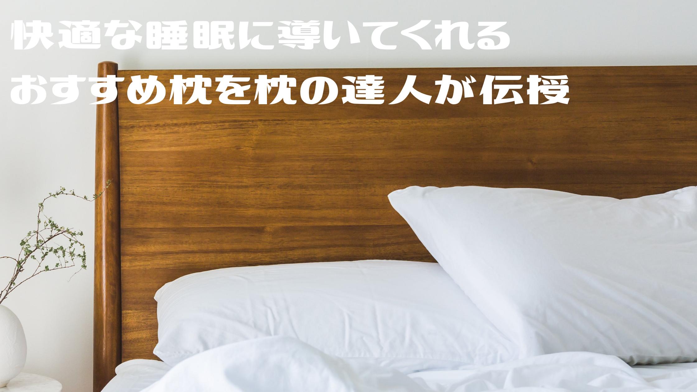 【王様のブランチ】枕の達人が伝授『理想的な15度枕』『ジェルトロンピロー』『枕を使わない人の枕』