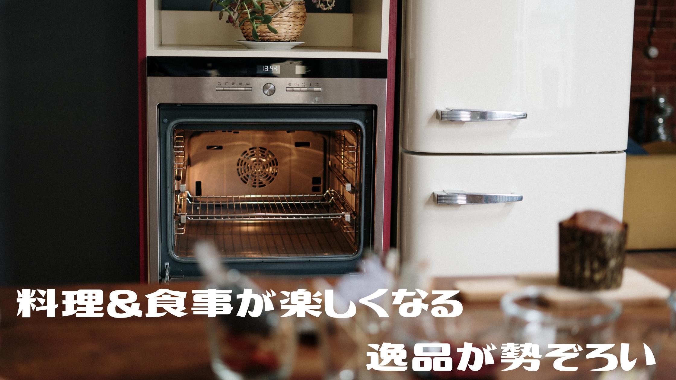 【とりあえず買ってみませんか?】話題沸騰中のキッチンアイテム&手土産に最適なスイーツ