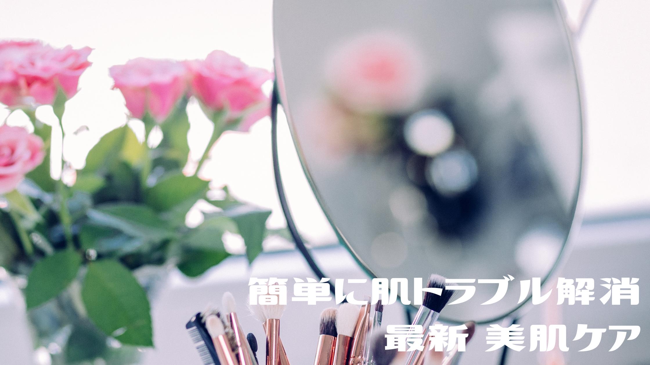 【最新 美容家電】おウチ時間を有意義に簡単に『美肌ケア』