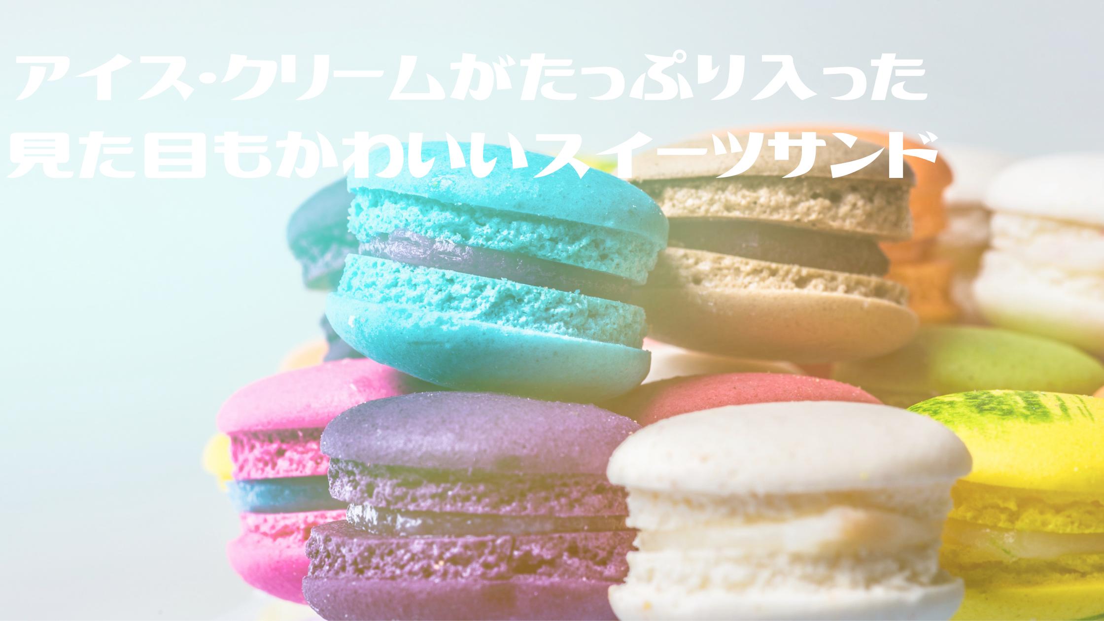 【めざましテレビ】アイス・クリームがたっぷり入ったお取り寄せスイーツサンド『ブルーシールアイスをサンド』『京都RAUのスイーツ』『ベイクドマジック』