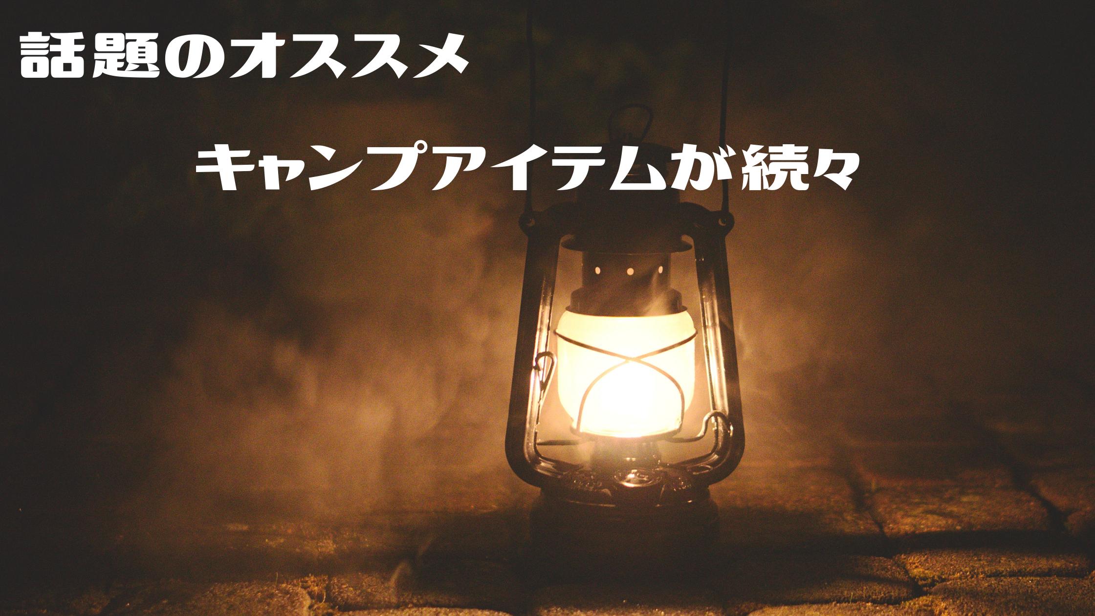【櫻井・有吉THE夜会】❝男の隠れ家❞が高橋一生さんにおすすめの【キャンプグッズ】
