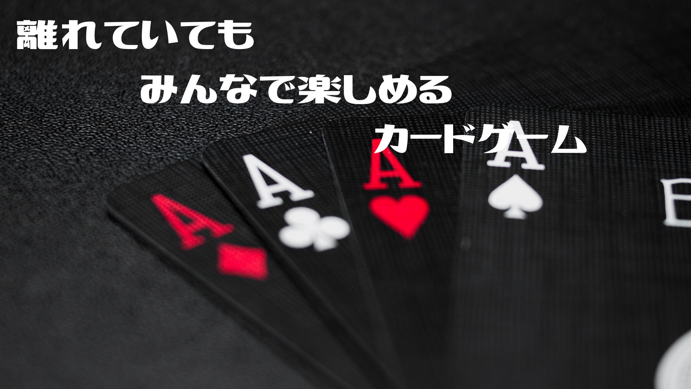 【王様のブランチ】リモートでも楽しめるカードゲーム『ボブジテン』『知ったか映画研究家』『恋愛観が丸わかり』