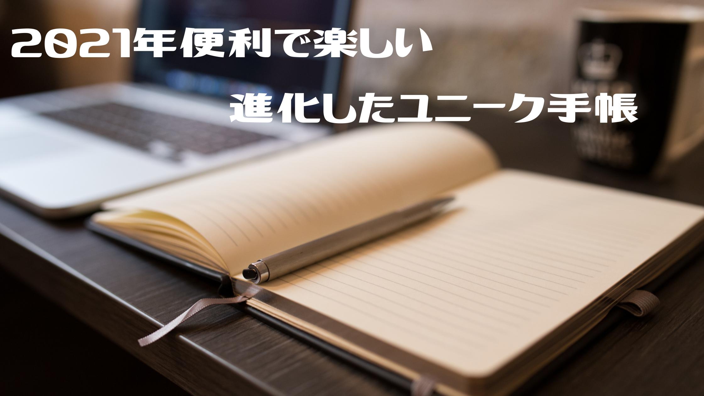 【ZIP】進化したユニーク手帳『折りたためる手帳』『便利で楽しい』『狭いデスク大活躍』