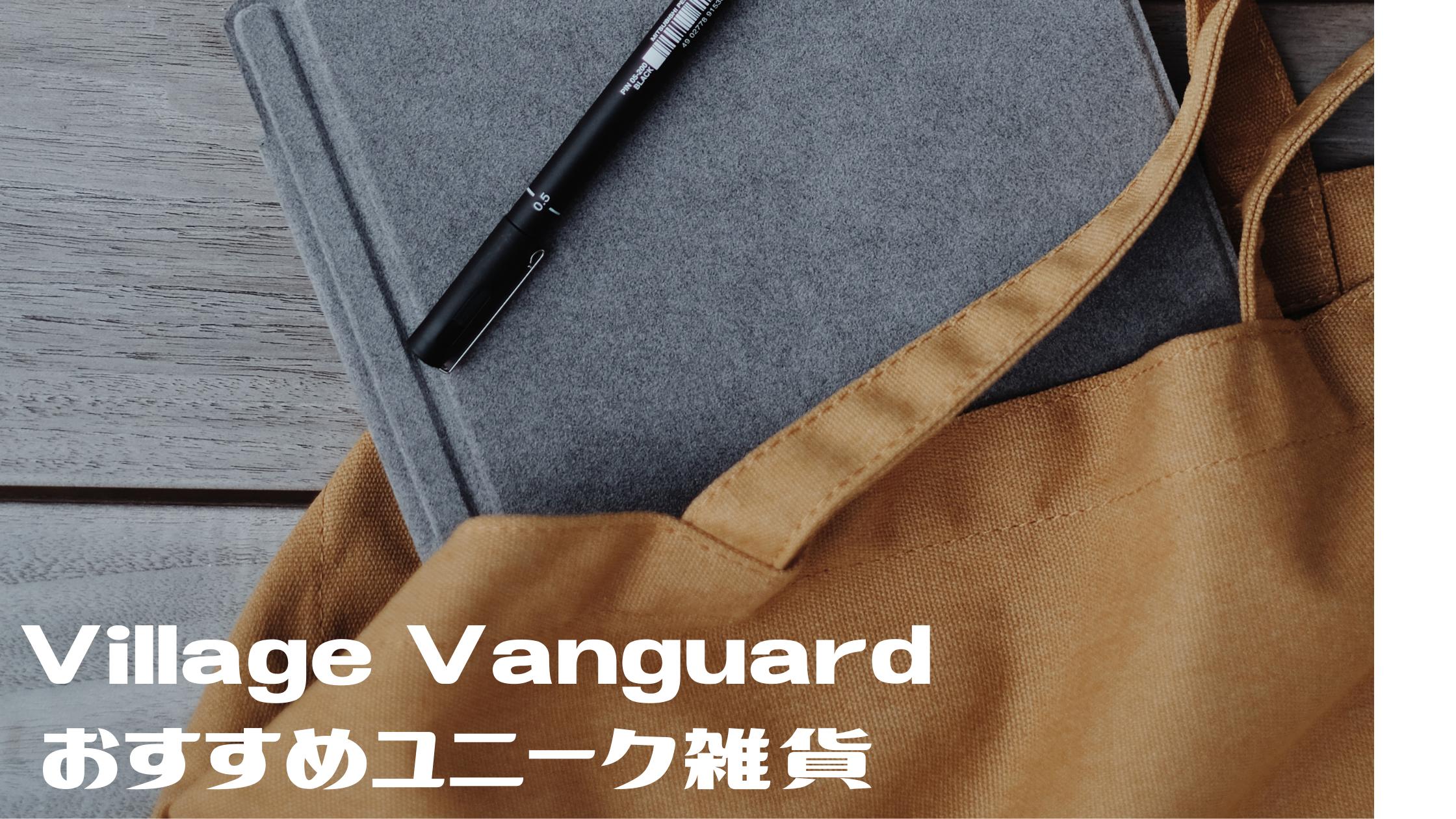 【Village Vanguard】おもしろ雑貨ヴィレヴァンのおすすめアイテム『広辞苑アイテム』『岩波書店アイテム』『ゆる袴』