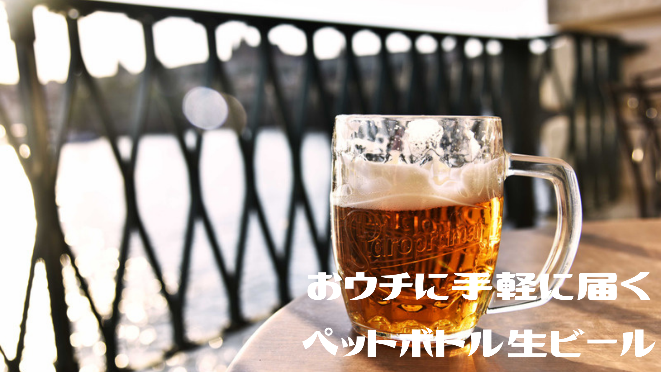 【ペットボトル生ビール】 味の劣化を防ぐボトルで手軽に生ビールをテイクアウト