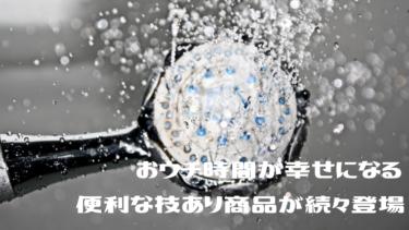 【買い物の達人】SixTONES松村 北斗さん&森 七菜さんが心底買いたい物をリクエスト!