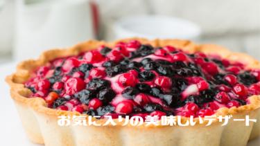 【グータンヌーボ2】1月のゲストの方々のお気に入りの美味しいデザート