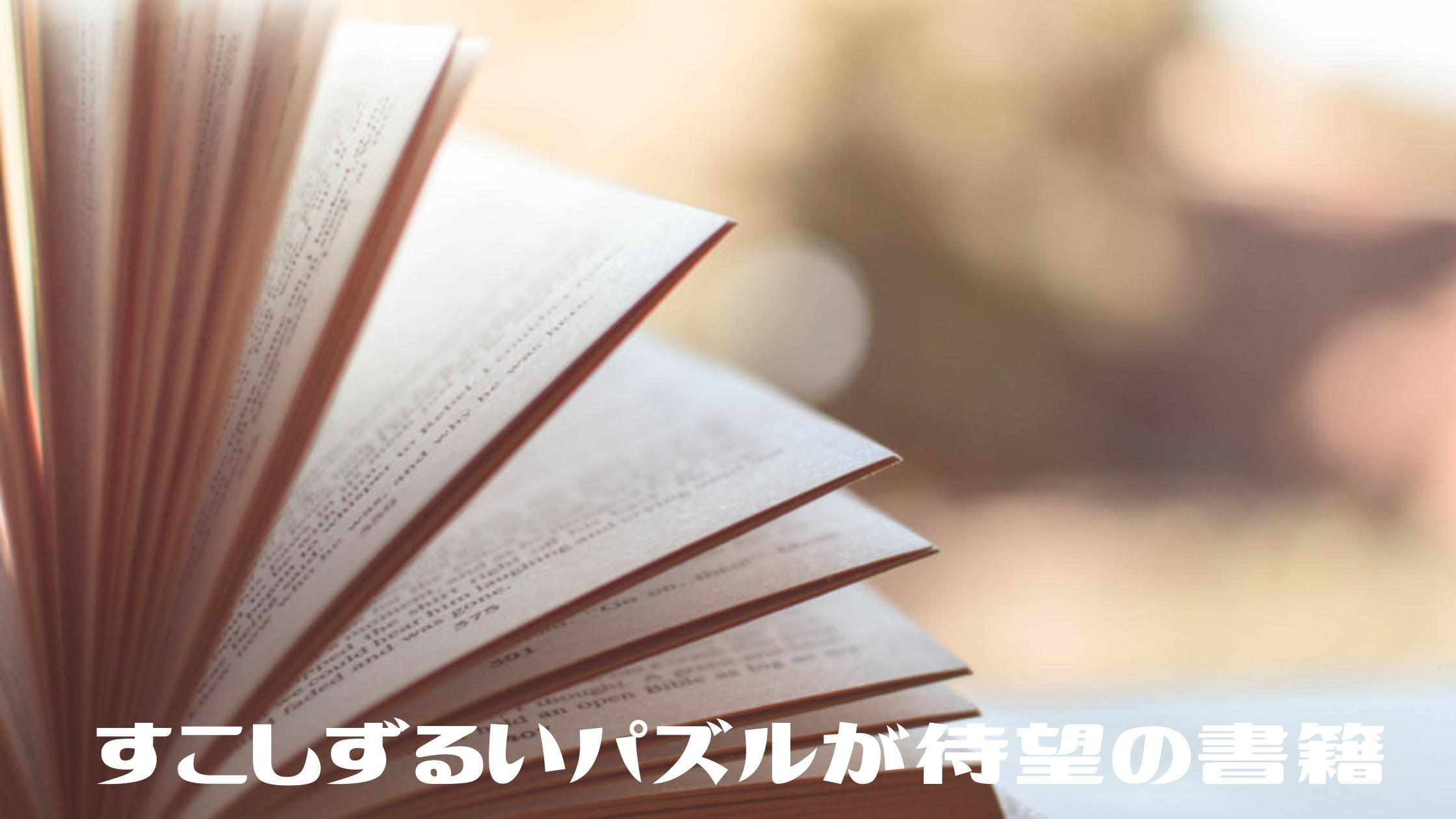 時間を忘れて盛り上がる謎解き最新コンテンツ【すこしずるいパズル】が待望の書籍化