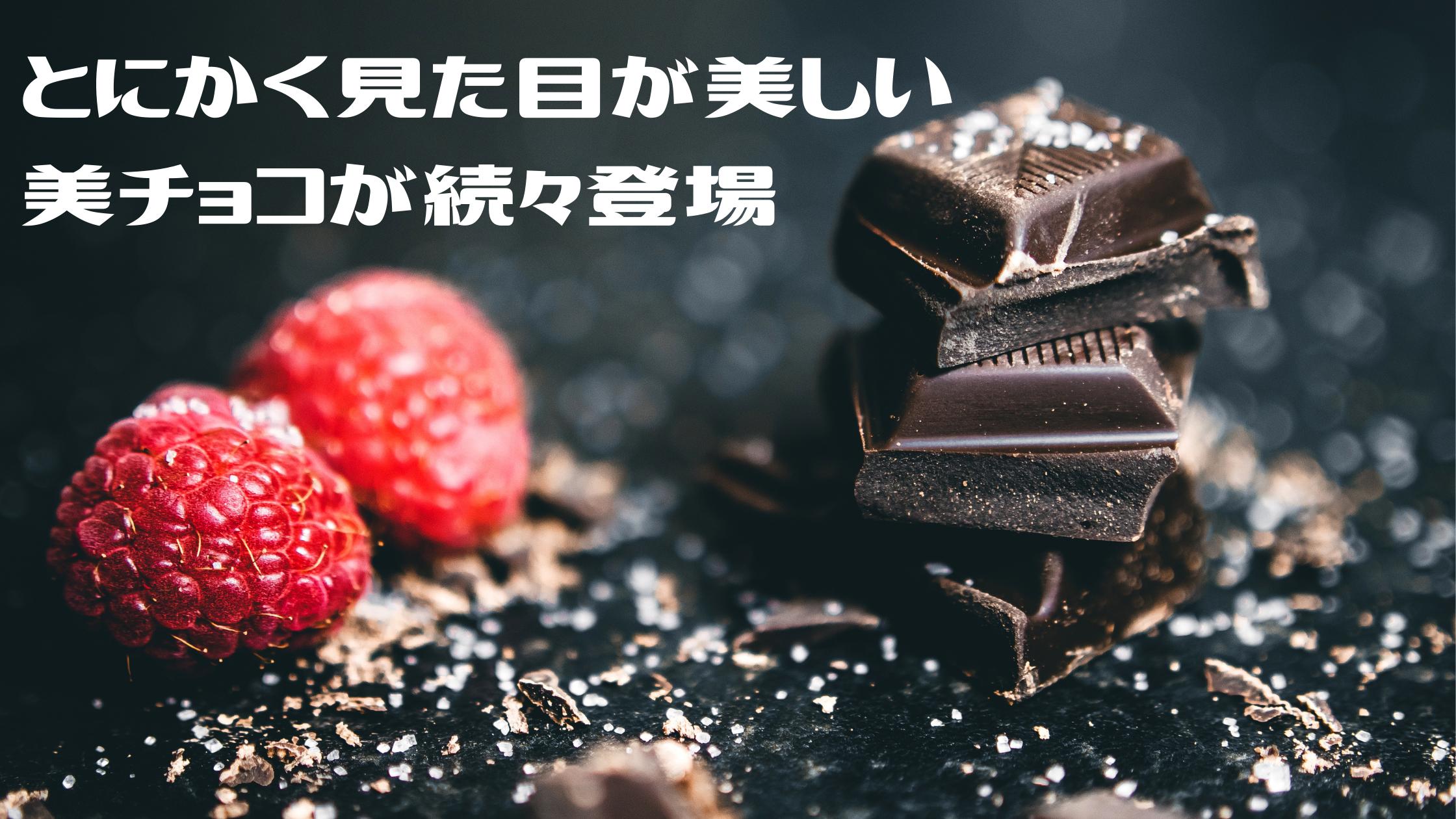 【ZIP】バレンタイン!とにかく見た目が美しい『ブーケのような花束チョコ』『日本画のようは和風チョコ』『青い花びらチョコ』 美チョコが続々登場