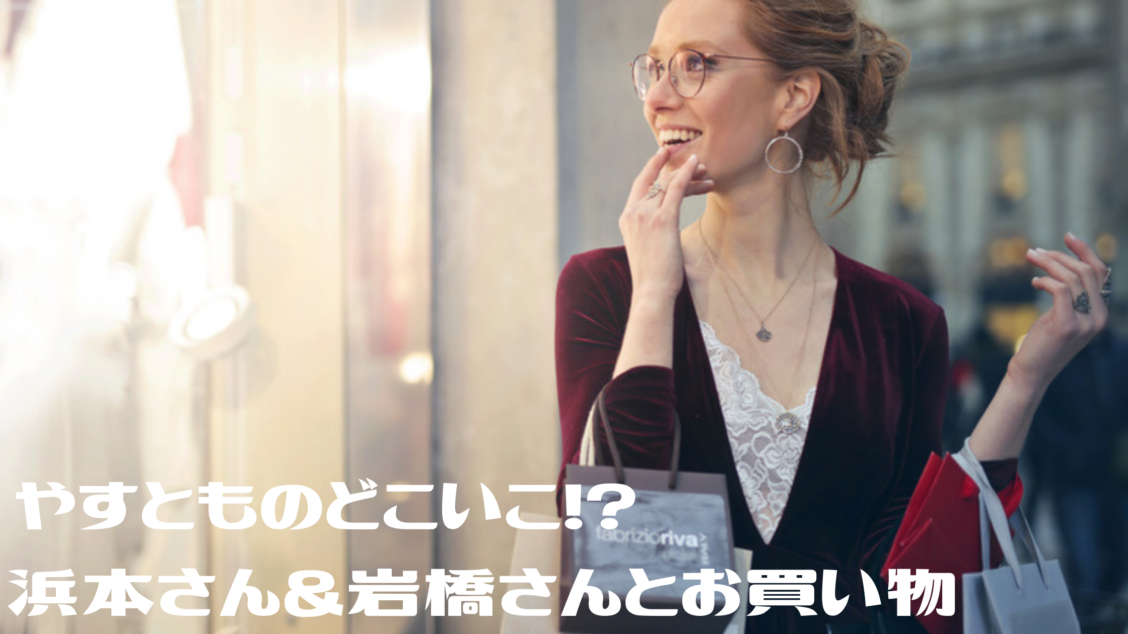 【やすとものどこいこ!?】『エディオン』浜本さん&岩橋さんとお買い物