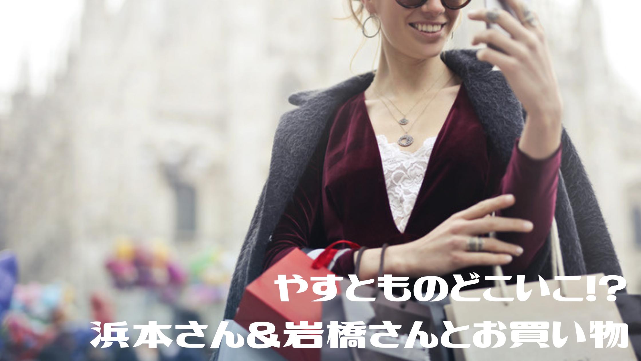 【やすとものどこいこ!?】『CRASH GATE』浜本さん&岩橋さんとお買い物