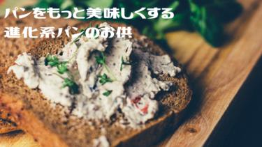ひと味違う朝食に!パンをもっと美味しく食べるための進化系【パンのお供】