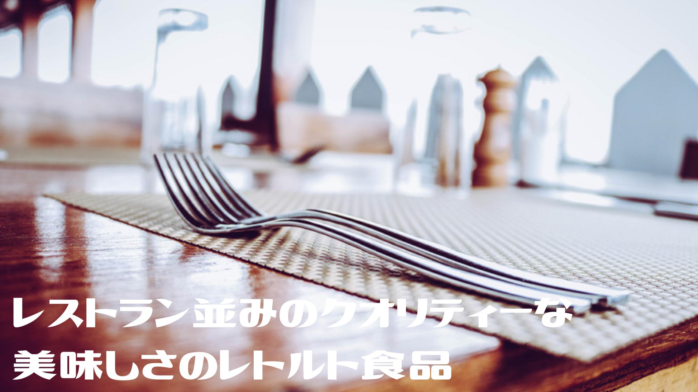 【成城石井】お手ごろ価格で高品質なレトルトを超える【レトルト食品】