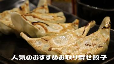 いま【お取り寄せ餃子】が大人気!焼き餃子協会の小野寺 力さんおすすめ餃子5品