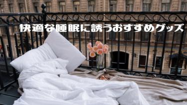 超ハイテク【快眠グッズ】で睡眠の悩みを解決『極上の眠りをお届け!』