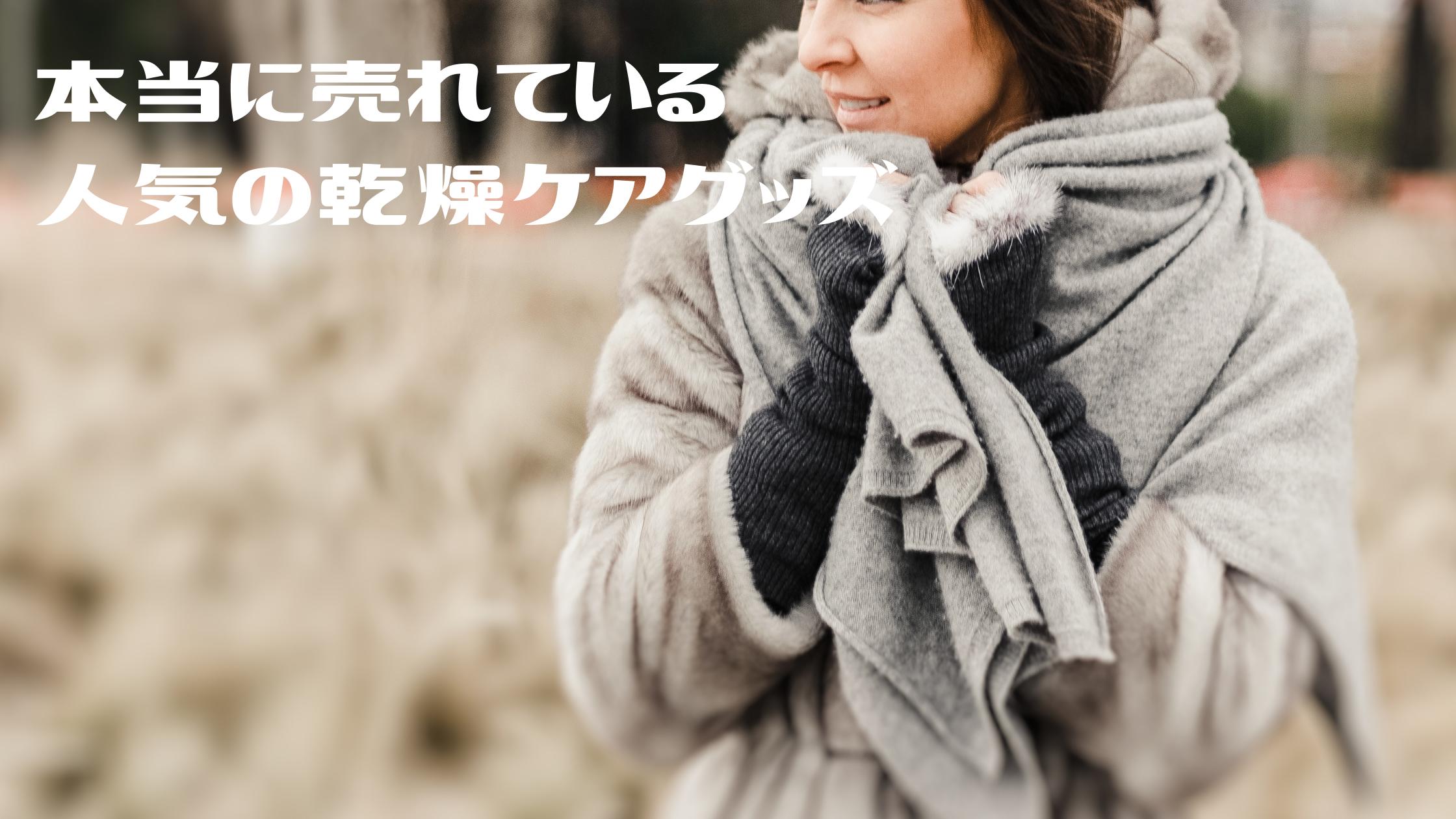 【バゲット】本当に売れている渋谷ロフトの店員さんおすすめ『乾燥ケアグッズ』