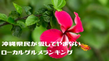 うちなーんちゅが愛してやまない本当におすすめ知られざる【沖縄ご当地グルメ】TOP5