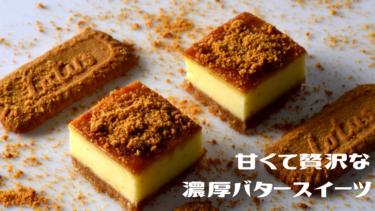 【バターケーキ】甘くて濃厚!話題のバタースイーツがおしゃれに進化