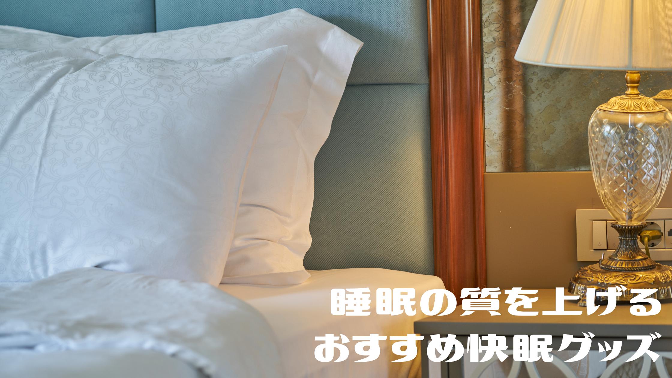 【めざましテレビ】 睡眠の質を上げる快眠グッズ『ヒツジのいらない枕』『抱かれ枕』『快眠エクスプレス』