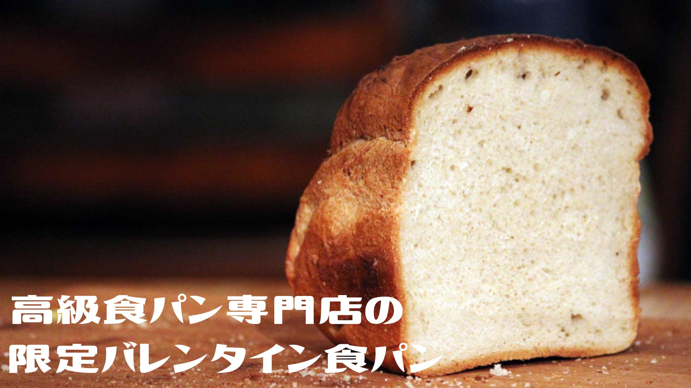 【食パン専門店×バレンタイン】『切ってかわいいねこ型パン』『新感覚 半熟ラスク』『スイーツ感覚ショコラパン』