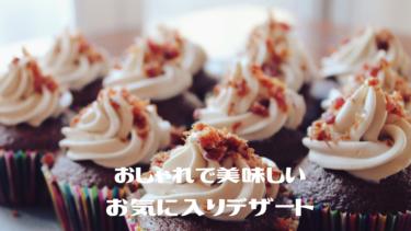 【グータンヌーボ2】2月のゲストの方々のおしゃれで美味しいお気に入りデザート