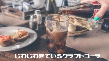 世界初の【手作りコーラ】魔法のシロップ 伊良コーラ