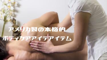 新田 真剣佑さん愛用のマッサージ器【ハイパーボルト】1番良かったと大絶賛