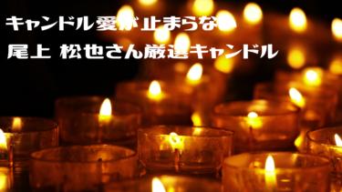 おウチでキャンドル【炎】に癒される!尾上 松也さん厳選【キャンドル】