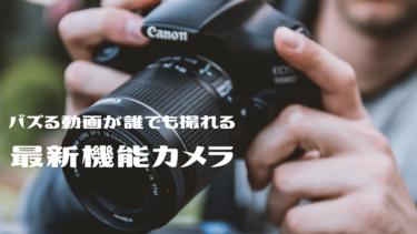 【最新機能カメラ】バズる動画が誰でも撮れる!『軽すぎ望遠カメラ』『勝手にドローン映像カメラ』