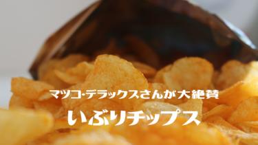 マツコ・デラックスさんが大絶賛した【いぶりチップス】