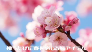 かわいさ満開!使うたびに春を感じる【桜アイテム】が続々登場
