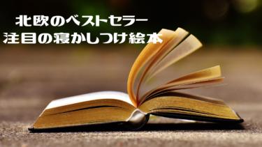 北欧のベストセラー【よるくまシュッカ】寝かしつけ絵本で穏やかな夜に!