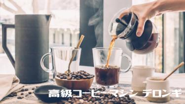 本格志向【デロンギ】豆から香りや味を堪能! 高級コーヒーマシンも人気急増中
