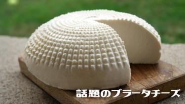 いま話題の【ブラータチーズ】SNSでも映える とろけるチーズと人気!