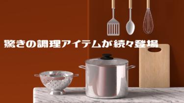 新生活に便利な最新【調理アイテム】続々登場