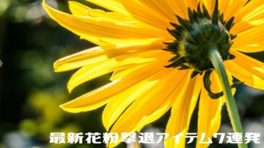 【花粉撃退アイテム】最新家電や塗るだけ着るだけで花粉を撃退するグッズが続々登場